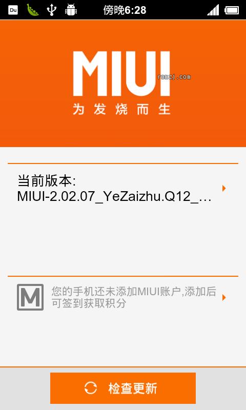 LG Optimus 2x 基于MIUI 完整优化版 YeZaizhu-Q12截图