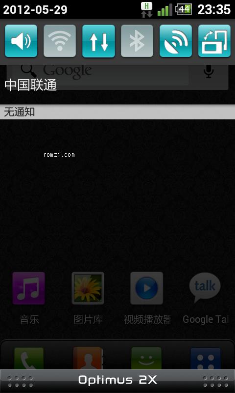 LG P990 官方V20系统终极优化 V2.4最终版 目前官方最好的包包截图