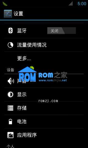 LG P990 4.0尝鲜版截图