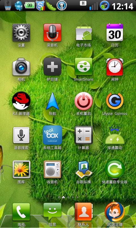 LG Optimus 2x Android2.2.2系列最终版 省电 流畅截图