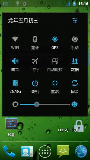 LG P990 IT168急速_绚丽_豪华ROM第二版_另类界面_功能强大 v1.2.0 6月25日截图