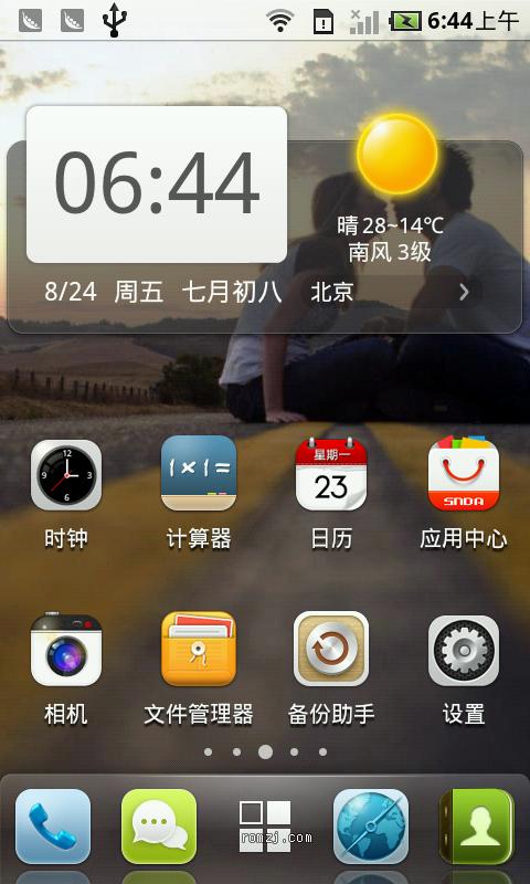 乐众ROM 1.9.21 for LG P970截图