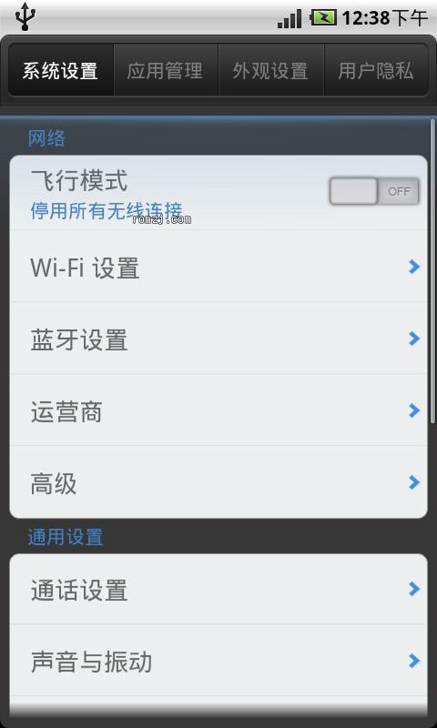 LG Optimus Black P970 基于乐众ROM12.4.20 修改版截图