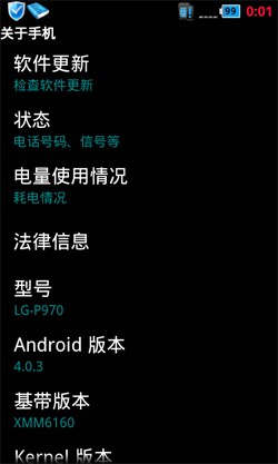 LG Optimus Black P970 4.0.3ROM 稳定 流畅 美化 精简 省电截图