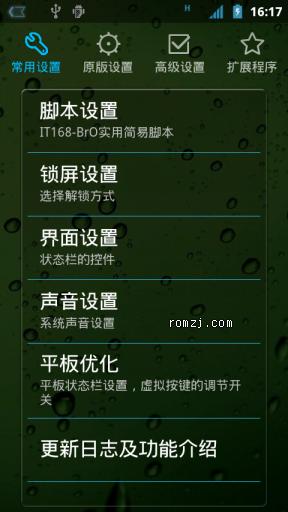 LG P970 IT168急速_绚丽_豪华ROM第二版_另类界面_功能强大 v1.2.0 6月25日截图