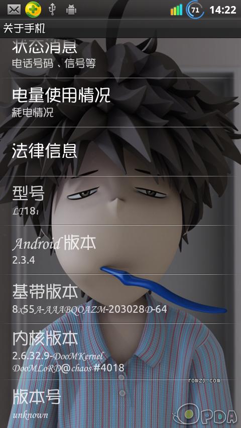 索爱 LT18i 港版2.3.4_4.0.2.A.0.58 极度精简 深度美化 完美版截图