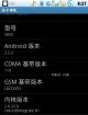酷派 5855 Android 2.2.2 基于官方最新的036 卡刷版本