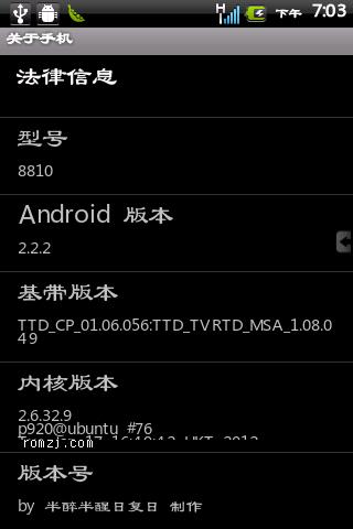 酷派 8810 2.2.2 精简美化版截图