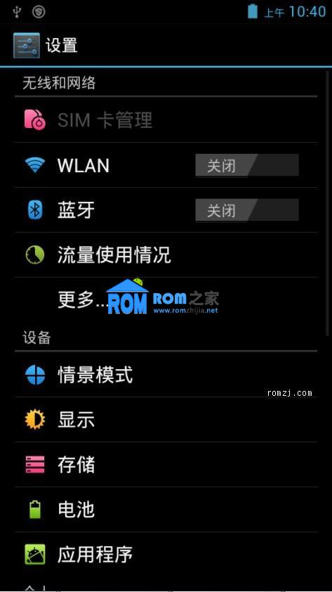 THL W2 基于官方最新0830卡刷定制ROM 性能优化截图