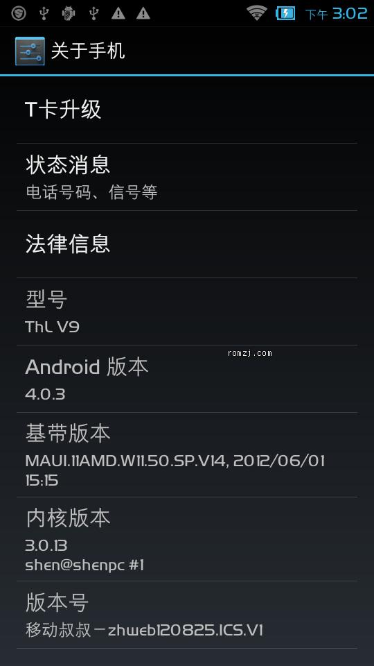 THL V9 精品卡刷包 基于官方最新固件20120828 优化 精简截图