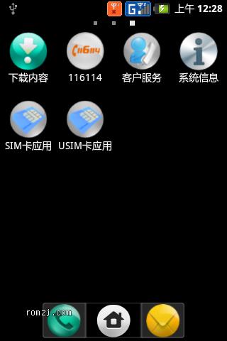 联想A60_S155 60硬件官方刷机包截图