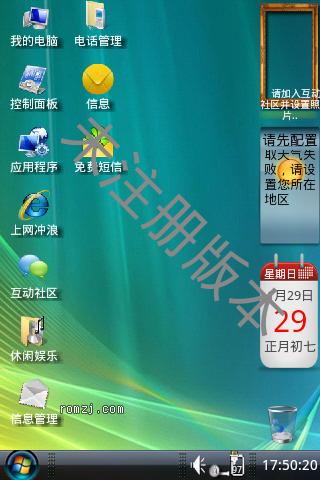A60(60硬件) 111127 极致精简版 ROM版虚拟内存 1%跑马灯电量 截图