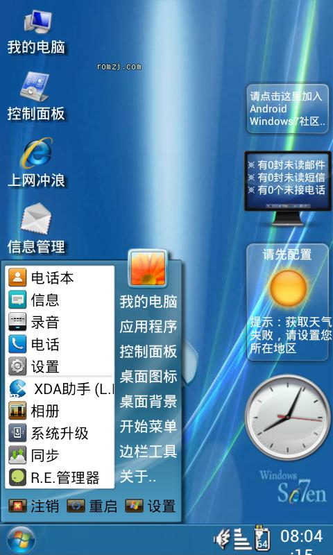 OPPO Finder 0727固件_高仿电脑WIN7_Vista_超精简纯净版截图