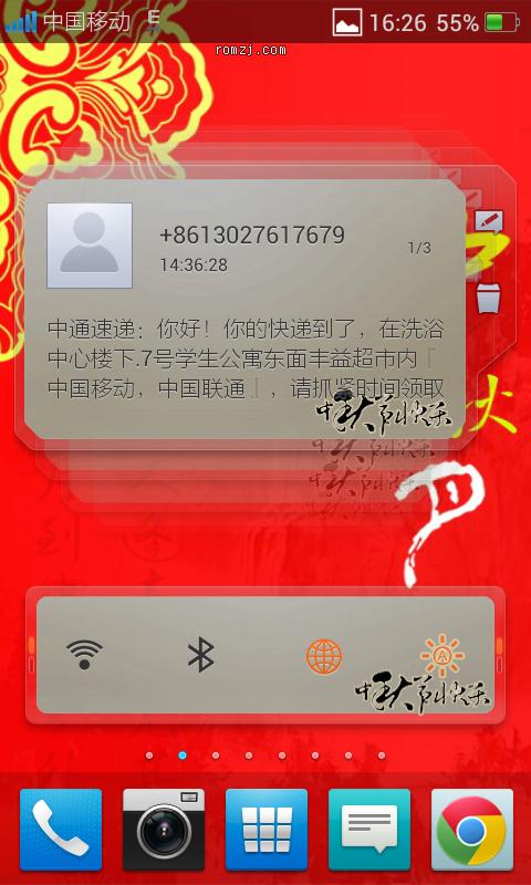 OPPO X907 Finder 中秋特别版 整体风格温馨 精美截图