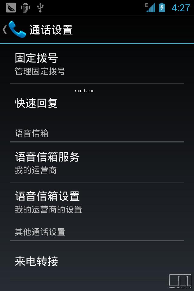 魅族 MX 4.0 原生测试固件V1037截图