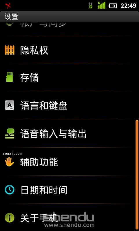 [春节福利]MIUI 2.3.7c for Liquid(2012.1.20更新)截图