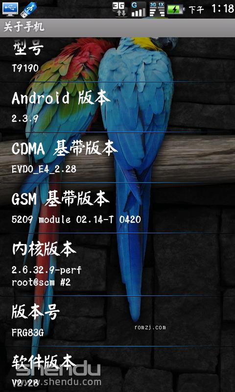 华信 T9190 2.3.9 清爽透明 简洁流畅 稳定省电截图