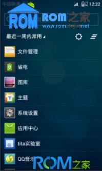 [腾讯tita] Galaxy Nexus 4.1内核新体验2.0.0截图
