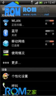 HTC G10 Bliss风格 ICS4.0 Sense3.6 优化美化版截图
