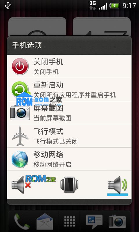 HTC G10 Sense4.1 TrickDroid v4.0.0 增强WIFI信号 本地化归属地截图