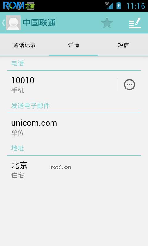 乐众ROM LeZo_4.1.2 for Google Nexus S截图
