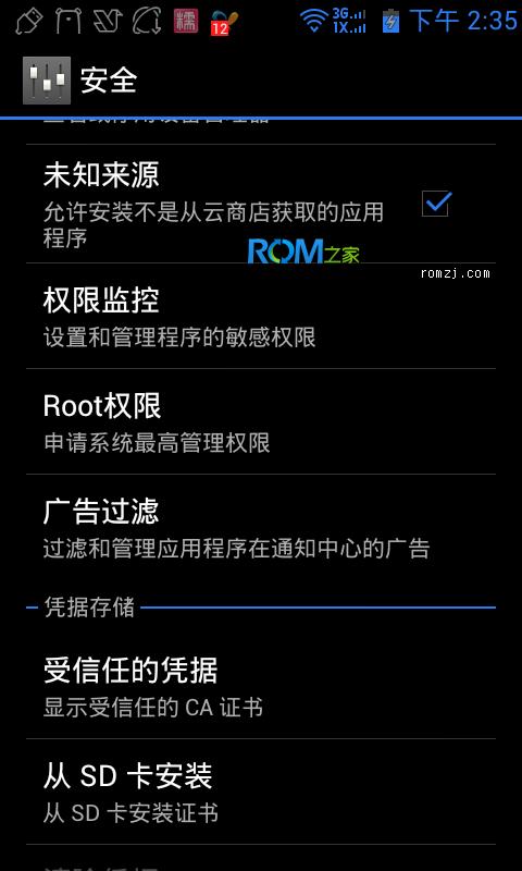 [百度云ROM]Google Nexus S 最酷最炫的搜索体验[2012.10.29更新]截图