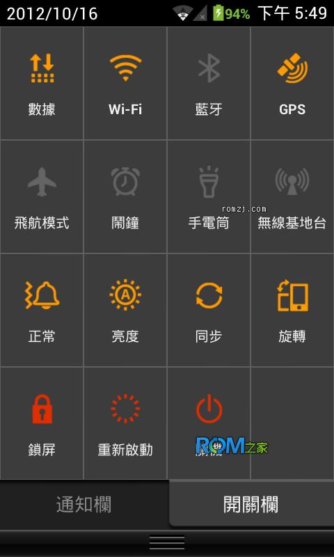 [Beta版 2.10.19]台湾 QiSS ME 定制ROM 4.1.1 for 三星 Nexus截图