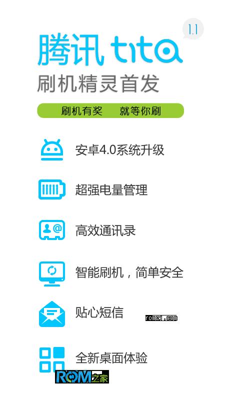 [腾讯tita] Nexus S 轻快省电 推荐版1.1截图