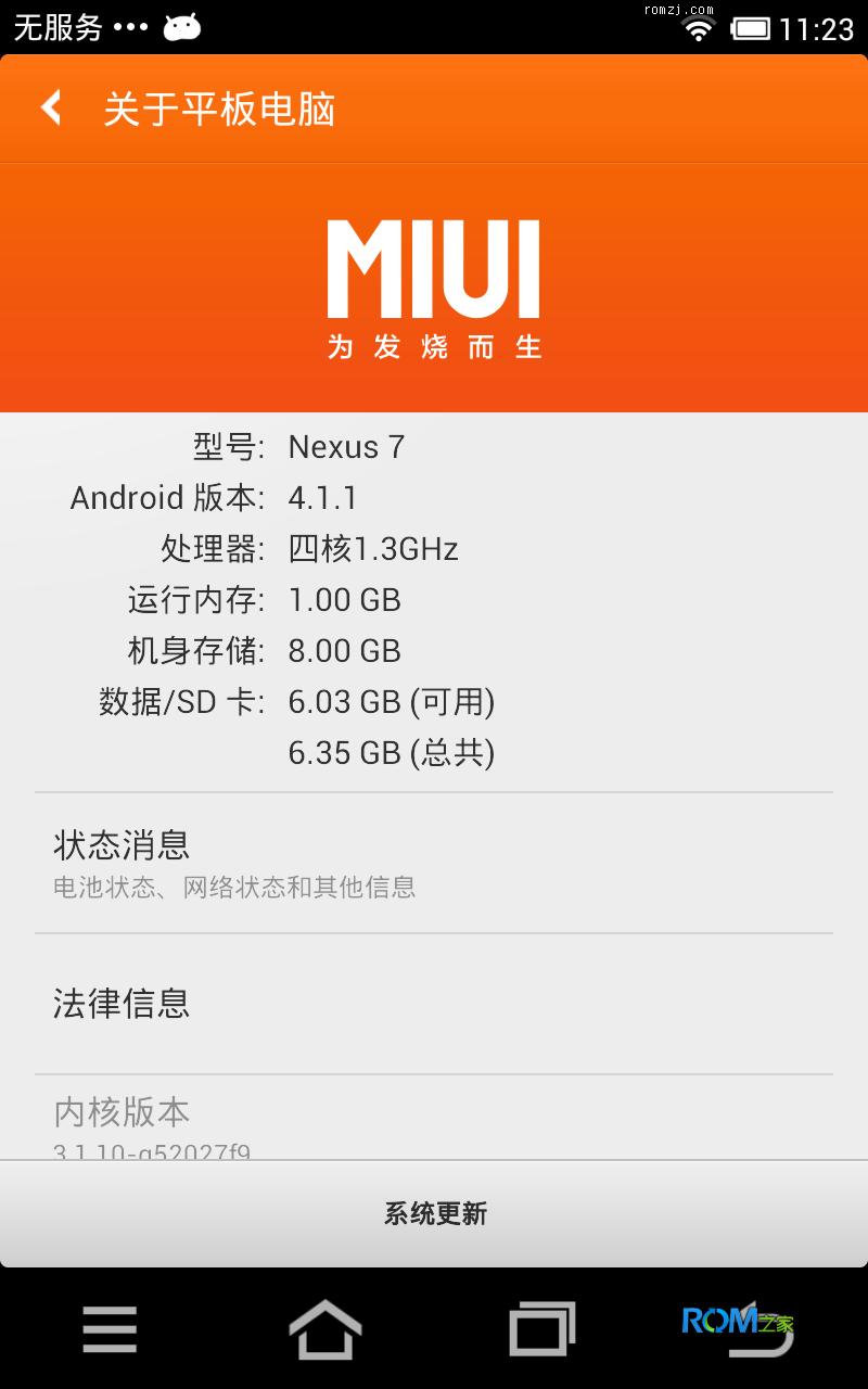 [开发版]MIUI 2.10.26 ROM for Google Nexus 7截图