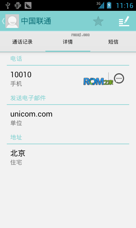 乐众ROM LeZo_4.1.2 for HTC Desire Z截图
