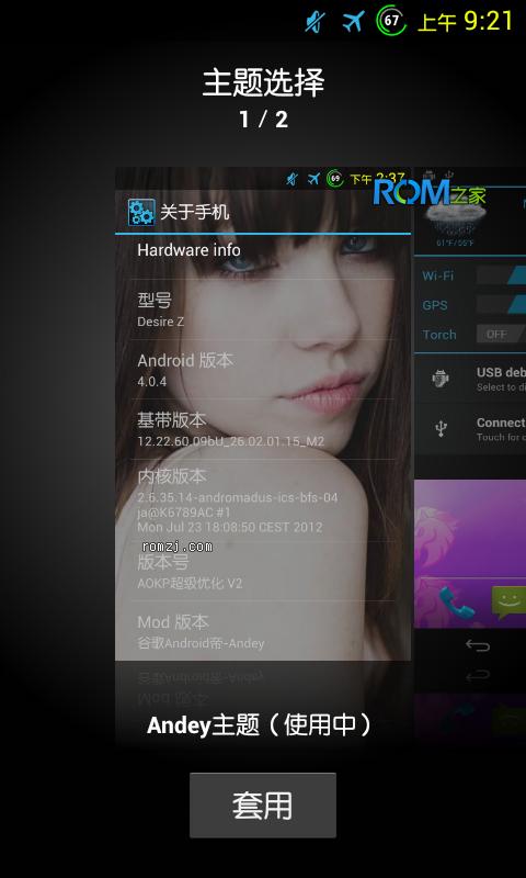 HTC Desire Z AOKP V2优化版发布 加入Andey音效 框架背景更换截图