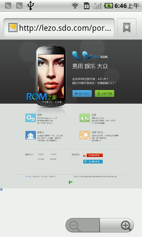 乐众ROM LeZo_2.3.7_1.10.19版 for LEO截图