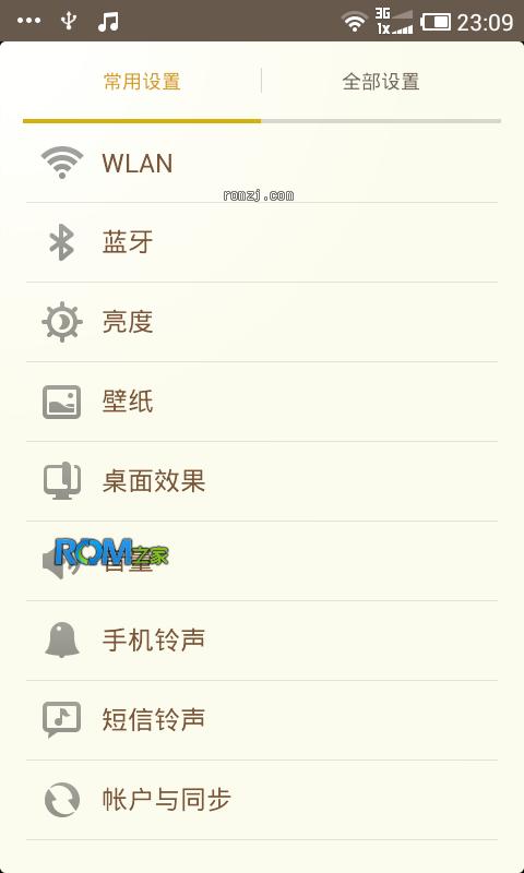 HTC Incredible2 MIUI V4 10.26 稳定版本 大内存 自由桌面 流畅截图