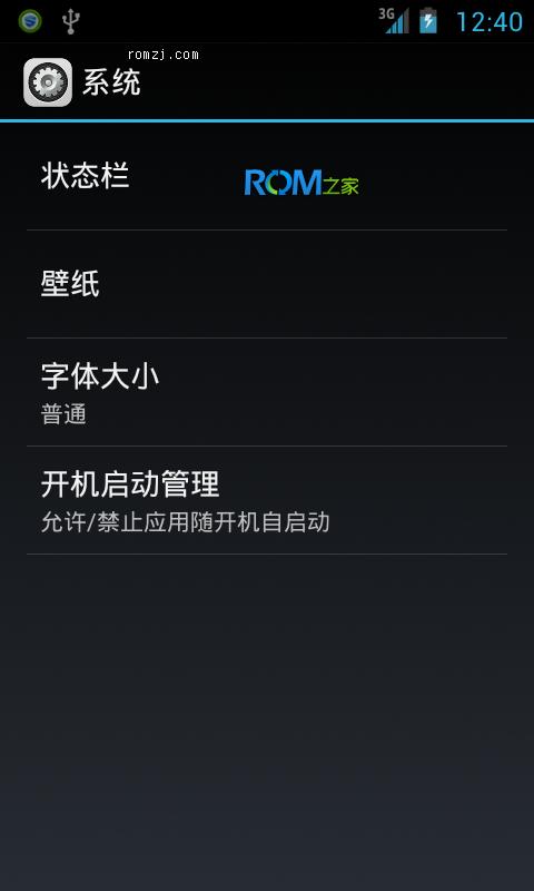 HTC Incredible2 超稳定移植 乐众4.0.4 Lezo4.0_Incredible2_截图