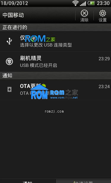 HTC G17 Sense4.1 C-OTA_A3.0.0 Android4.0.4 C-OTA 滑截图