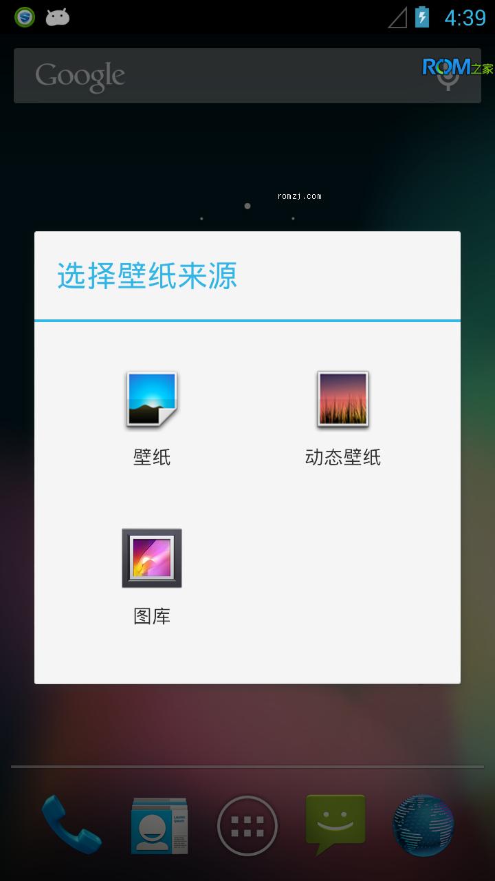 HTC Wildfire(G8) Jelly Bean Andriod4.1.1 CM10 Alph截图