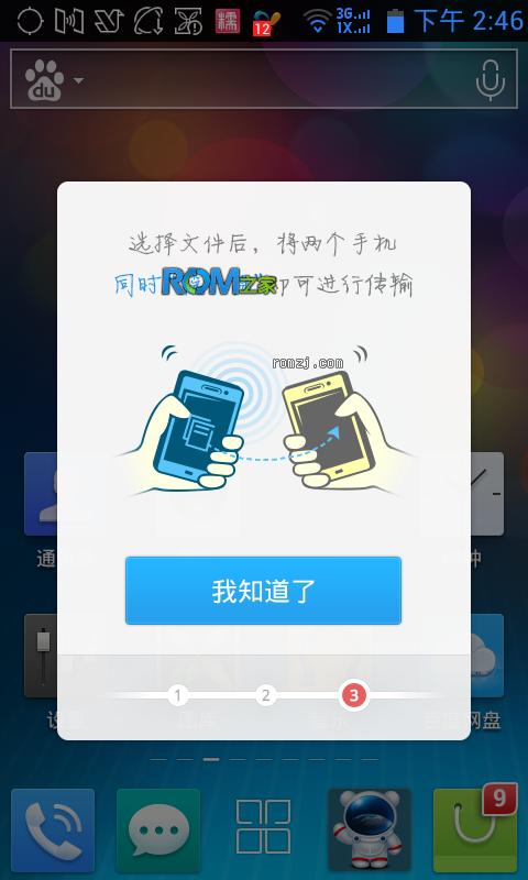 [百度云ROM]HTC Incredible(G11) 代码全面优化升级 [2012.10.29更新截图