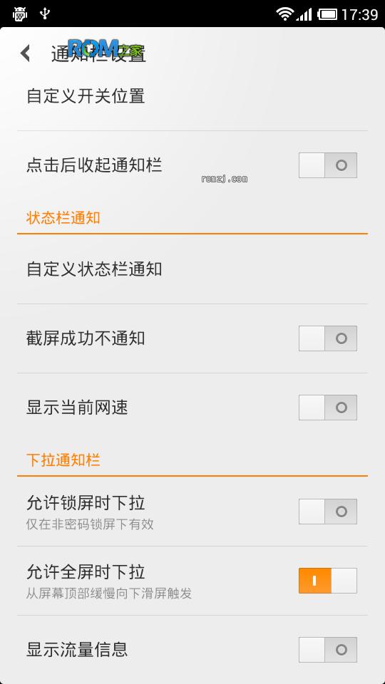 [开发版]MIUI 2.10.26 ROM for HTC Incredible S截图