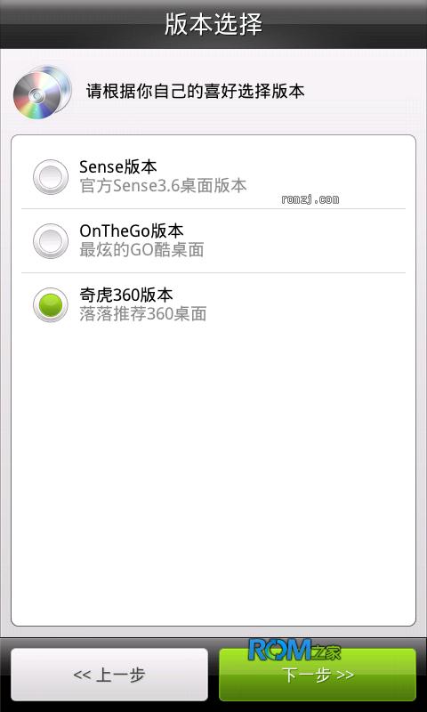HTC G11 电量百分百 加入sony图像增强引擎 安卓4.0流畅优化版截图