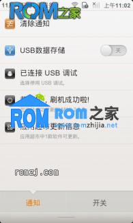 HTC G7 MIUI官方包 2.3.7 稳定版截图