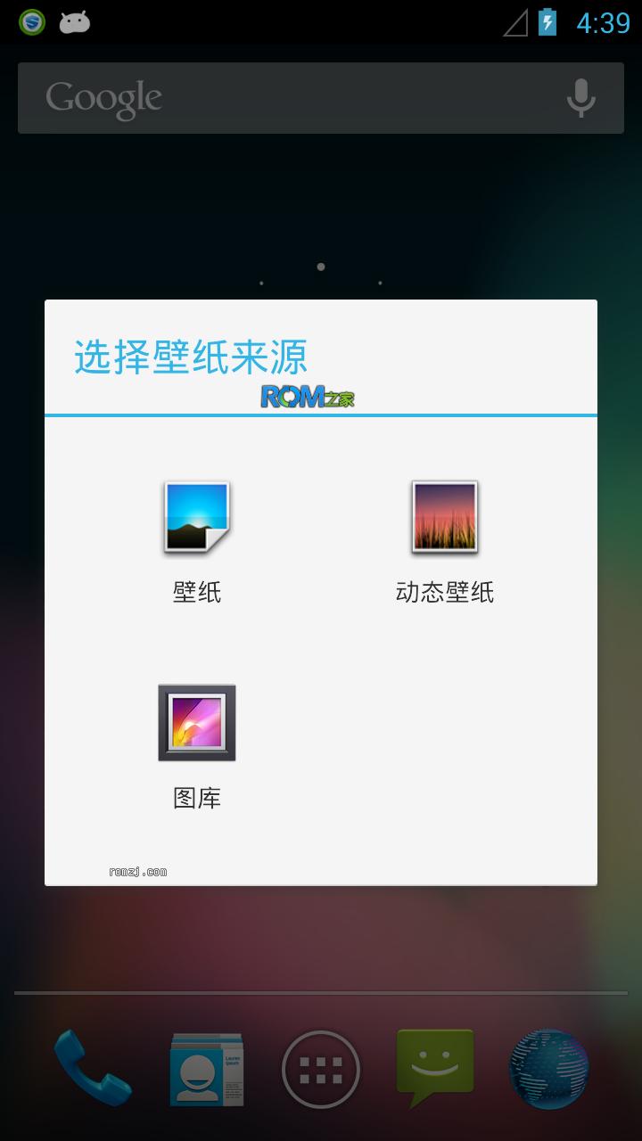 HTC G7 CM10 Android 4.1.2 Jelly Bean PARANOIDANDRO截图
