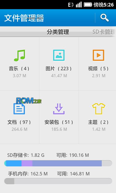 乐蛙OS稳定推荐版 LeWa_ROM_G13截图