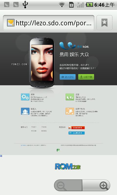 乐众ROM LeZo_2.3.7_1.10.19版 for Wildfire S截图