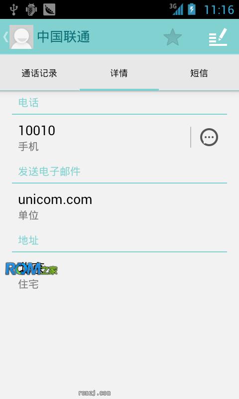 乐众ROM LeZo_4.1.2 for HTC Desire S截图