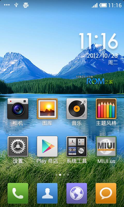 [MIUI美国站] MIUI 2.10.19 ROM for HTC Desire S截图