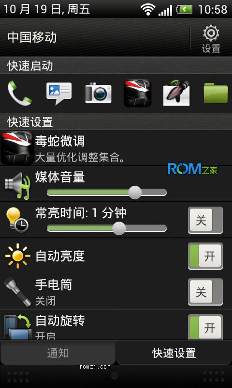 HTC Desire S 毒蛇1.3.5-Sense4.1 让你体验到大婶的极致!截图