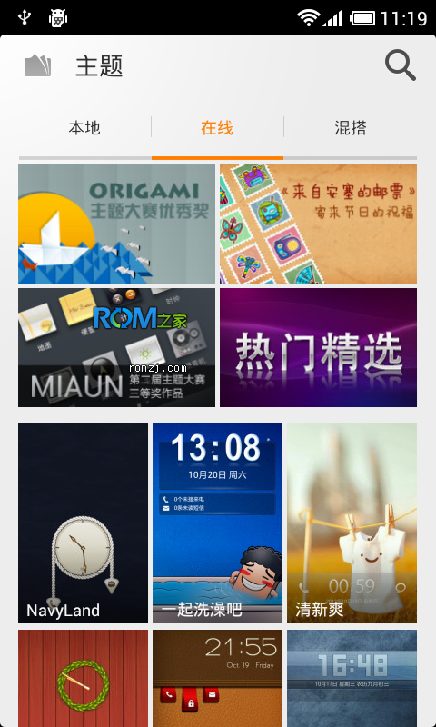 [MIUI美国站] MIUI 2.10.19 ROM for HTC Desire HD截图