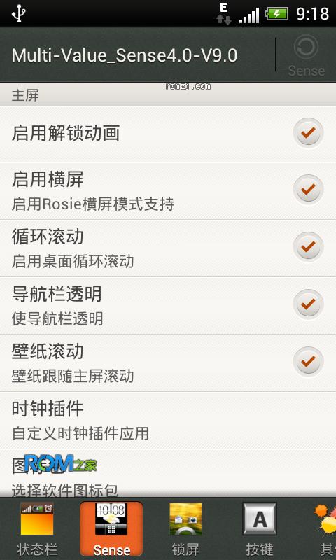 HTC G10 MVT 强势发布 Multi-Value_Sense4.0-V9.0 伪sense4截图