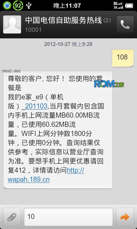 HTC EVO 4G MIUI 2.3.7 最终版旗舰增强 收山之作 1028截图