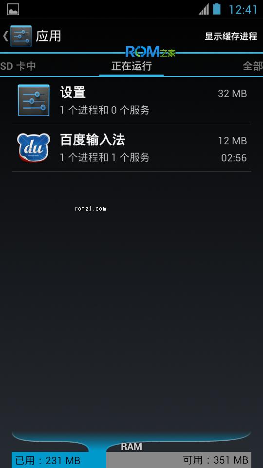 HTC G14 G18 4.1.2 安卓原生优化纯净版 开机高达350+内存 各项工作正常截图